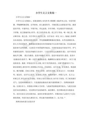 小学生文言文集锦一