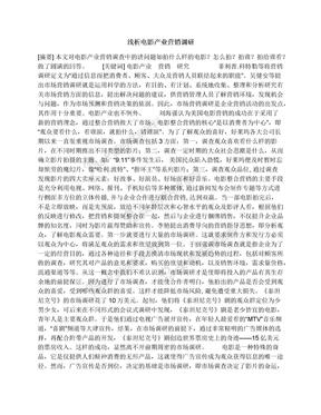 浅析电影产业营销调研