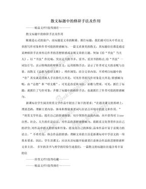 散文标题中的修辞手法及作用