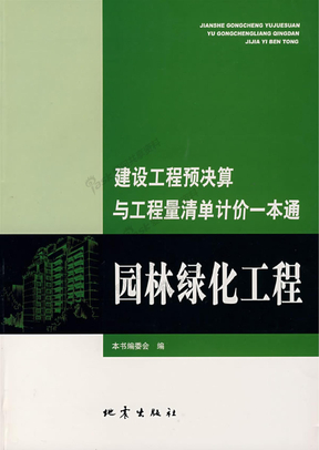 建设工程预决算与工程量清单计价一本通(园林绿化工程)