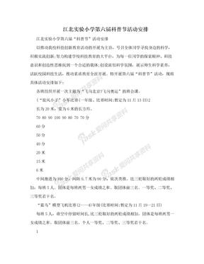 江北实验小学第六届科普节活动安排