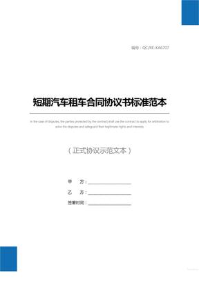 短期汽车租车合同协议书标准范本
