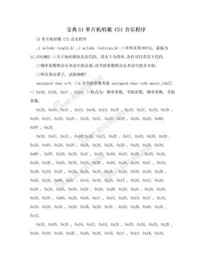 宝典51单片机唱歌   C51音乐程序
