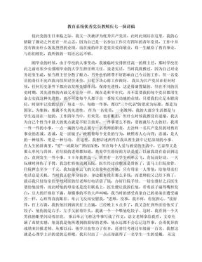 教育系统优秀党员教师庆七一演讲稿