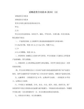 采购进货合同范本(范本) (4)