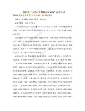 """洛阳市""""小学科学创新实验基地""""挂牌仪式"""