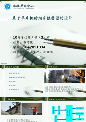 基于单片机的烟雾报警器毕业设计答辩 ppt课件