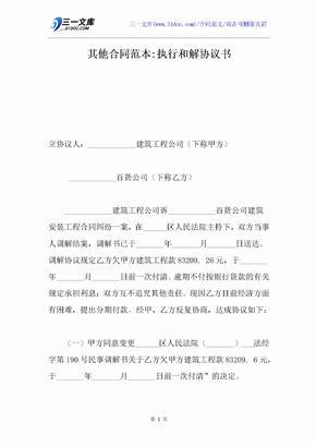 其他合同范本-执行和解协议书
