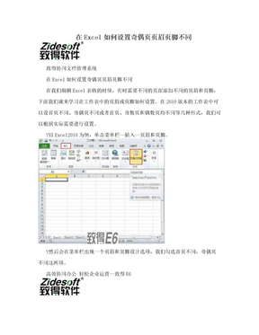 在Excel如何设置奇偶页页眉页脚不同