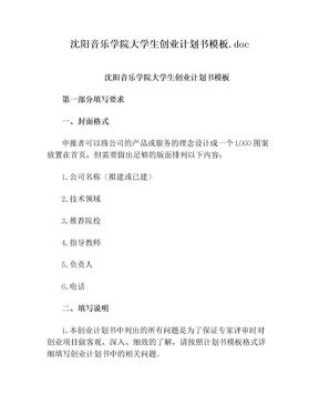 沈阳音乐学院大学生创业计划书模板