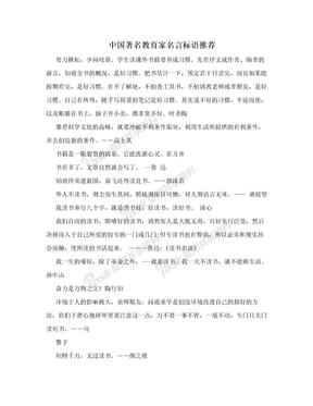 中国著名教育家名言标语推荐