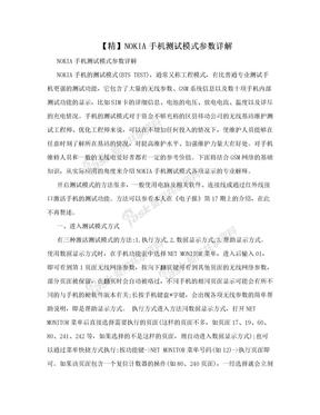 【精】NOKIA手机测试模式参数详解