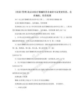 [经济/管理]北京市医疗器械经营企业许可证变更经营、仓库地址、经营范围