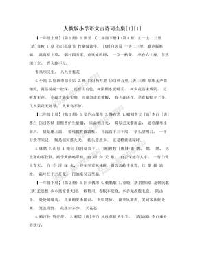 人教版小学语文古诗词全集[1][1]