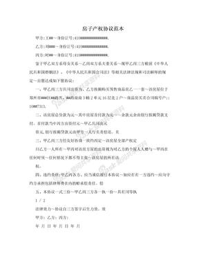 房子产权协议范本