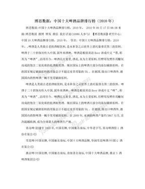 博思数据:中国十大啤酒品牌排行榜(2010年)