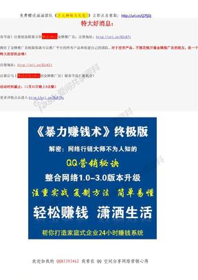 QQ营销创富秘术-创意联盟