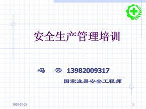 企业安全生产管理ppt精编版