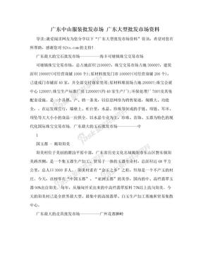 广东中山服装批发市场 广东大型批发市场资料