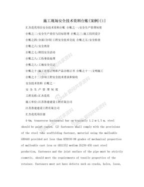 施工现场安全技术资料台账(案例)[1]