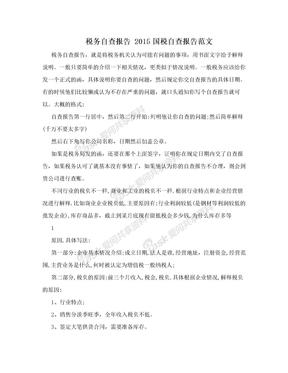 税务自查报告 2015国税自查报告范文