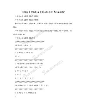 中国农业银行担保借款合同模板【可编辑版】