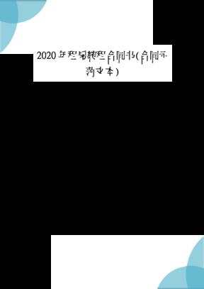 2020年租房转租合同书(合同示范文本)