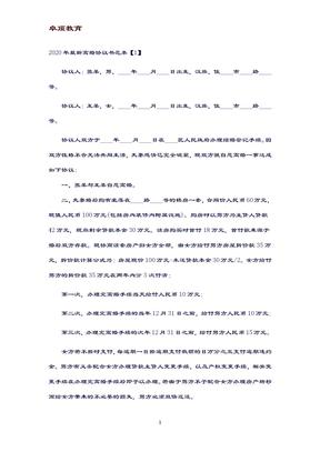 【名师推选】2020年最新离婚协议书范本