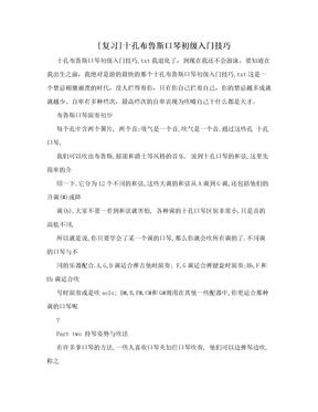 [复习]十孔布鲁斯口琴初级入门技巧