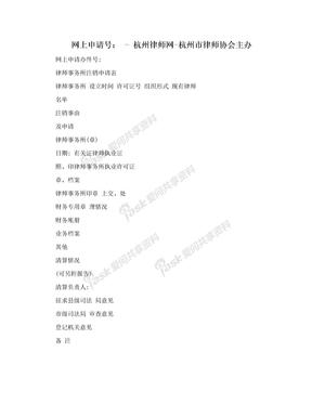 网上申请号: - 杭州律师网-杭州市律师协会主办