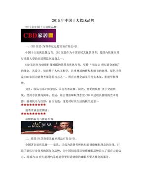 2015年中国十大软床品牌