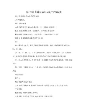 38-2012年校运动会入场式评分标准