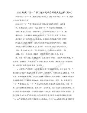 "201X年庆""五一""职工趣味运动会开幕式发言稿(范本)"