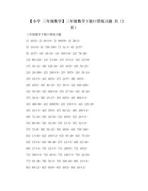 【小学 三年级数学】三年级数学下册口算练习题 共(2页)