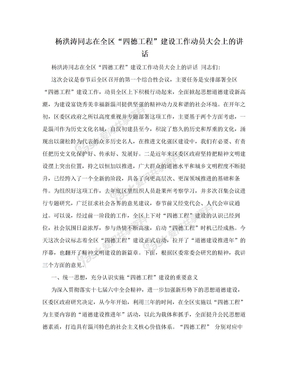 """杨洪涛同志在全区""""四德工程""""建设工作动员大会上的讲话"""
