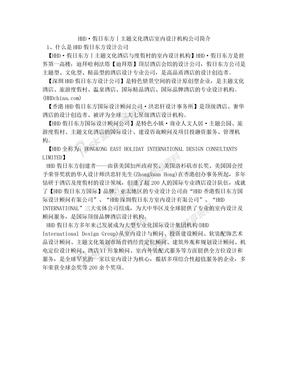 HHD·假日东方丨主题文化酒店室内设计机构公司简介