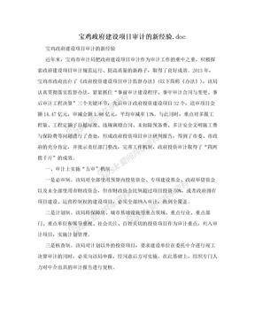 宝鸡政府建设项目审计的新经验.doc
