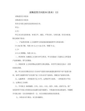 采购进货合同范本(范本) (3)