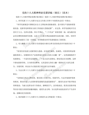 党的十八大精神理论党课讲稿(镇长)(范本)