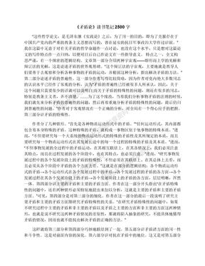 《矛盾论》读书笔记2500字