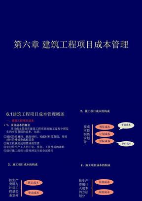 建筑工程项目成本管理(ppt 51页)