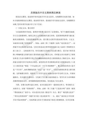 苏教版高中语文教材教法例谈