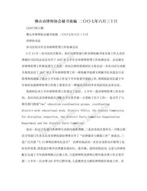 佛山市律师协会秘书处编 二〇〇七年六月三十日