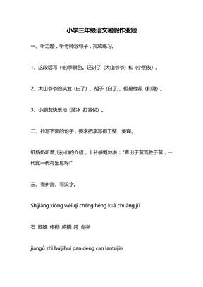小学三年级语文暑假作业题