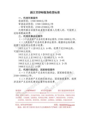 浙江省律师服务收费标准
