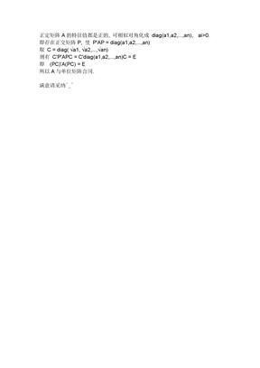 为何正定矩阵与单位矩阵合同