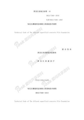 DB23T 360-2010 钻孔压灌超流态混凝土桩基础技术规程