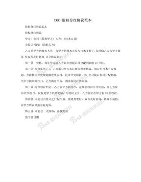 DOC-股权分红协议范本