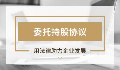 委托持股协议-图片11