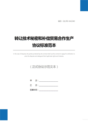 转让技术秘密和补偿贸易合作生产协议标准范本